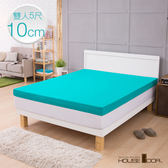House Door 吸濕排濕布套 10cm平面記憶床墊-雙人5尺(青碧藍)