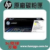 HP 原廠黃色碳粉匣 CE322A (128A)