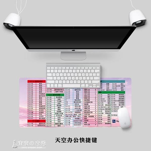 滑鼠墊超大辦公快捷鍵滑鼠墊 PS CAD 五筆字根 Word Excel滑鼠墊【快速出貨】
