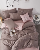 HO KANG 60織雙拼素色天絲棉 雙人床包+鋪棉兩用被套+刺繡抱枕 五件組 ~ 自由時代 咖