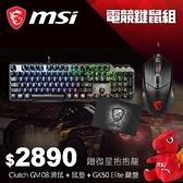 【鍵鼠套餐】MSI GK50 Elite LL TC/GM08/GD20