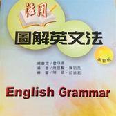 (二手書)活用圖解英文法(A、B_全2冊)