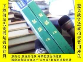 二手書博民逛書店罕見世界文學名著譯林;復活【上下卷】Y4749 列夫.托爾斯泰