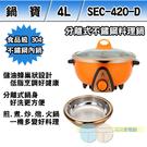 鍋寶 4公升分離式不鏽鋼料理鍋 SEC-420-D
