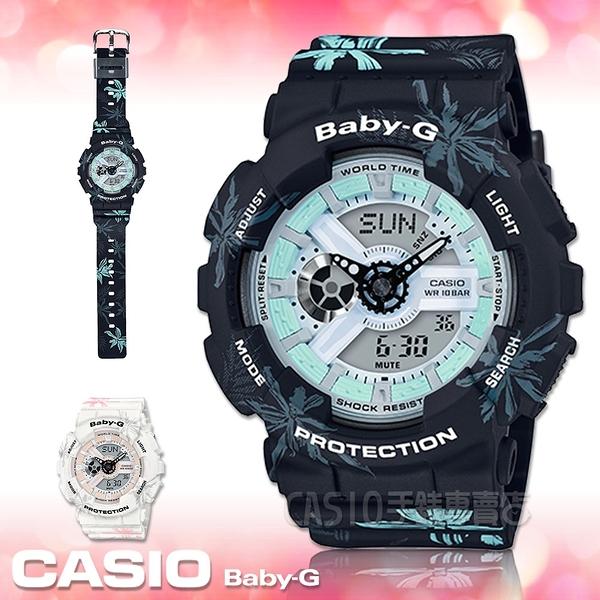 CASIO 卡西歐 手錶專賣店   BABY-G BA-110CF-1A 美國西岸海灘風情 雙顯女錶 樹脂錶帶 黑X綠