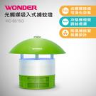 旺德光觸媒吸入式捕蚊燈 WD-8515G【福利品九成新】