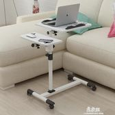 簡易懶人筆記本電腦桌床上用簡約折疊置地移動升降床邊桌子YYS     易家樂