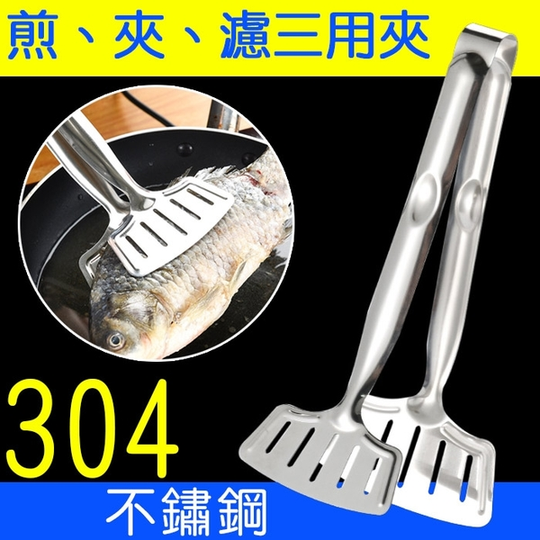 304不鏽鋼煎鏟(煎、夾、濾三用)煎魚神器 多功能煎鏟 翻魚鏟煎牛排鍋鏟料理工具廚房小物