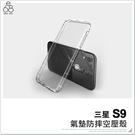 防摔 空壓殼 三星 S9 5.8吋 G960 手機殼 透明 保護殼 氣墊軟殼 保護套