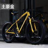 山地車 韻霸變速越野雪地沙灘車4.0超寬大輪胎山地自行車成人男學生單車 NMS 小艾時尚