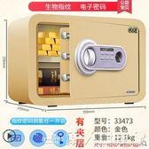 保險箱保險櫃家用小型迷你保險箱辦公指紋密碼鑰匙安全防盜全鋼保管箱床LX 【多變搭配】