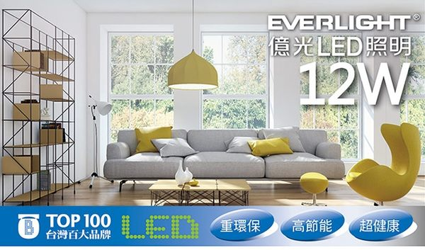 【億光 EVERLIGHT】12W LED 全電壓 E27燈泡 PLUS升級版 白/黃光4入