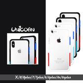 太樂芬 NMD撞色 抗污防摔邊框透明背板手機殼 iphone X 8 8plus 7 7plus 6 6plus【Unicorn手機殼】