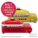 【配件王】日本代購 Sengoku Aladdin 阿拉丁 SAG-RS21 卡式瓦斯爐 烤肉爐 附2種烤盤 紅色 黃色