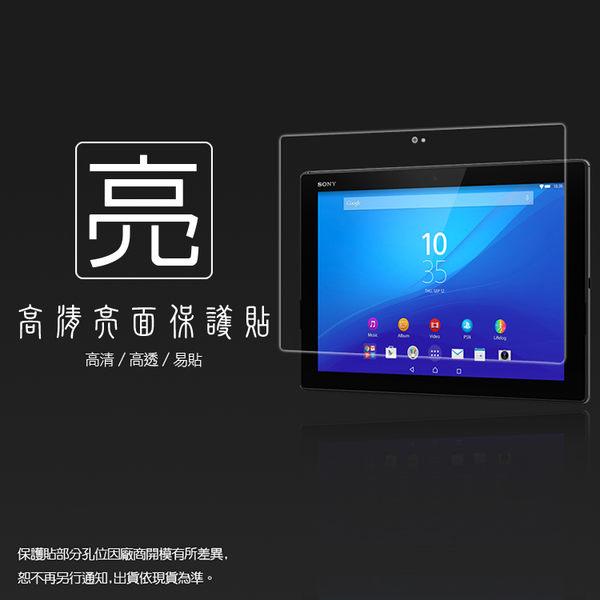 ◇亮面螢幕保護貼 Sony Xperia Z4 Tablet 平板保護貼 亮貼 亮面貼 保護膜