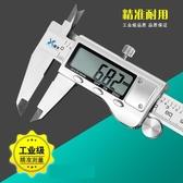 卡尺工業級不銹鋼游標卡尺高精度數顯卡尺電子卡尺0-150-300mmLX 夏季上新