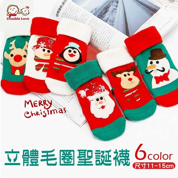 拼布立體聖誕襪【JB0065】韓國寶寶秋冬保暖毛圈襪 聖誕立體植絨襪 卡通公仔襪 毛襪 聖誕禮物(1-3Y)