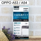 【ACEICE】滿版鋼化玻璃保護貼 OPPO A53 2020 / A54 5G (6.5吋) 黑
