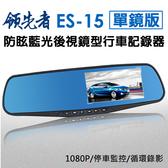 領先者 ES-15單鏡版 停車監控+循環錄影 防眩藍光後視鏡型行車記錄器【FLYone泓愷】