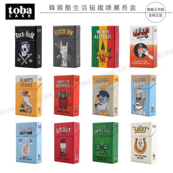 《飛翔3C》Toba Case 韓國酷生活磁鐵噗薰〔公司貨〕香菸保護盒 煙盒 磁性名片夾 飾品收納盒