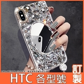 HTC Desire21 20 pro U20 5G U19e U12+ life 19s 19+ 化妝鏡鑽殼 手機殼 水鑽殼 訂製