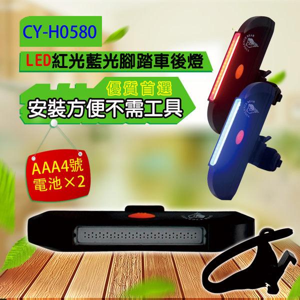 焊馬 CY-0580 LED三段式開關後車燈 1入