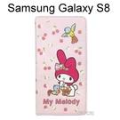 美樂蒂彩繪皮套 [野莓] Samsung Galaxy S8 G950FD (5.8吋)【三麗鷗正版授權】