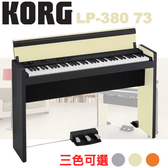 【非凡樂器】KORG LP-380 日製73鍵精美時尚數位鋼琴 / 奶油黑 / 公司貨保固