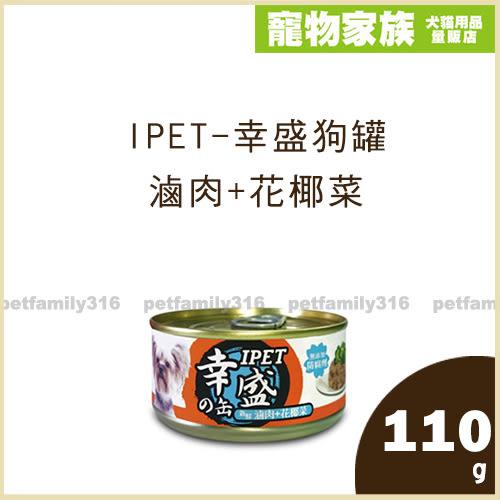 寵物家族-IPET-幸盛狗罐滷肉+花椰菜110g