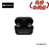 【分期0利率】Dashbon 達信邦 全無線 立體聲藍牙耳機 SonaBuds 2 公司貨