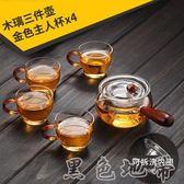 耐高溫玻璃煮茶壺過濾功夫茶具透明側把泡茶器套裝家用小單紅茶大-黑色地帶