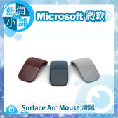 Microsoft 微軟 Surface Arc Mouse 無線滑鼠