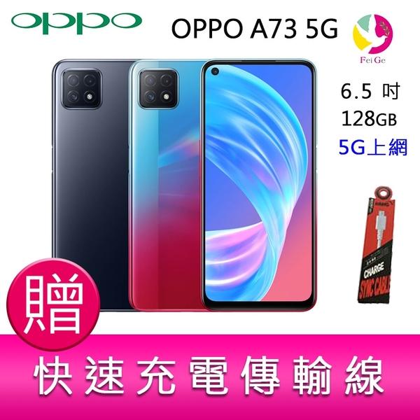 分期0利率 OPPO A73 5G 6.5吋 (8G/128G) 八核心雙卡雙待智慧型手機 贈『快速充電傳輸線*1』