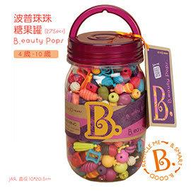 美國 B.Toys波普珠珠 Pop-Arty 感統玩具-糖果罐(275pcs)