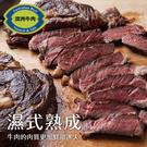 【免運直送】澳洲安格斯濕式熟成肋眼牛排6...