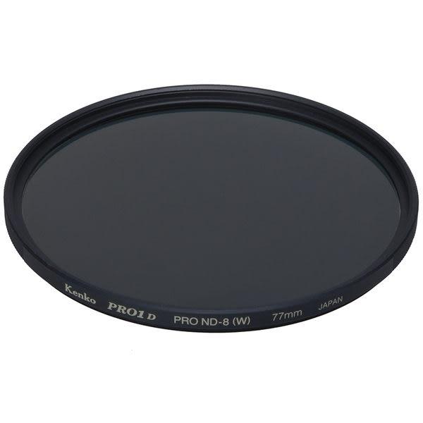 ◎相機專家◎ Kenko PRO 1D ND8(W) 58mm 薄框多層膜環型減光鏡 正成公司貨