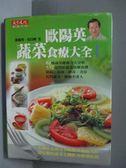 【書寶二手書T1/養生_JPK】歐陽英蔬菜食療大全I_歐陽英
