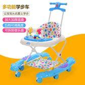 學步車嬰幼兒童寶寶學步車6/7-18個月多功能防側翻手推可坐帶音樂 MKS全館免運