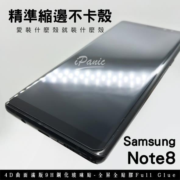iPanic Note8 4D曲面 滿版玻璃貼 全貼膠 高貼合 9H鋼化玻璃貼 螢幕保護貼 SAMSUNG 三星