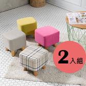 凳子 穿鞋椅 椅凳【CHO-001】可愛亞麻方凳實木椅凳(2入)  STYLE格調