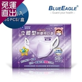 藍鷹牌 台灣製 2-6歲幼童立體型防塵口罩 一體成型款 紫 50片/盒【免運直出】