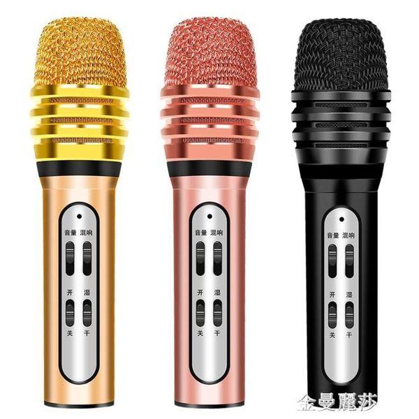W11全民k歌麥克風話筒手機全名K歌唱歌神器安卓蘋果通用吧帶耳機聲卡套裝igo 金曼麗莎