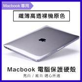 蘋果筆電 保護殼 Macbook 透明 磨砂 超薄 筆記型電腦 保護硬殼 全包覆 11.6 12 13.3 15.4