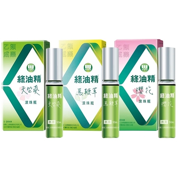 新萬仁 綠油精滾珠瓶(5g) 款式可選【小三美日】