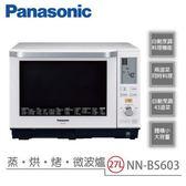 【限時優惠】限時送官網好禮 Panasonic 國際牌 NN-BS603  蒸氣烘烤微波爐 27L 全新公司貨