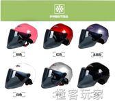 電瓶車頭盔女半盔防曬防紫外線安全帽四摩托車頭盔男安全帽 igo 『極客玩家』