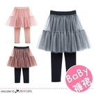女童雙色拼接紗網褲裙 打底褲