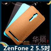 ASUS ZenFone 2 5.5吋 金屬拉絲手機殼 PC硬殼 髮絲紋層次質感 保護套 手機套 背殼 外殼