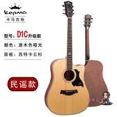 吉他 吉他民謠初學者41寸卡瑪d1c電箱木吉它自學入門學生用女男T 5色