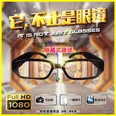 真無孔仿真眼鏡 針孔攝影機 智能攝像1080P高清畫質 拍照500萬 迷你鏡頭錄影音竊聽監看微型密錄器